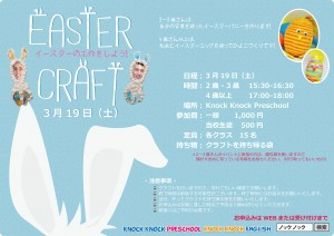 easter_craft_2016
