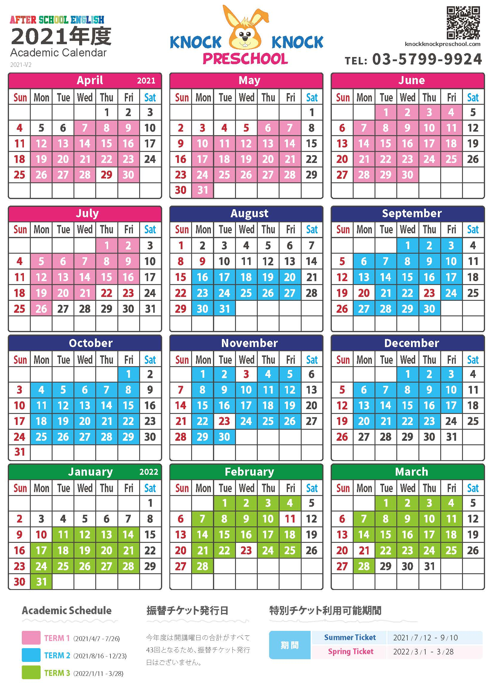 Ku Spring 2022 Calendar.2021 Yearly Academic Schedule 3 Terms
